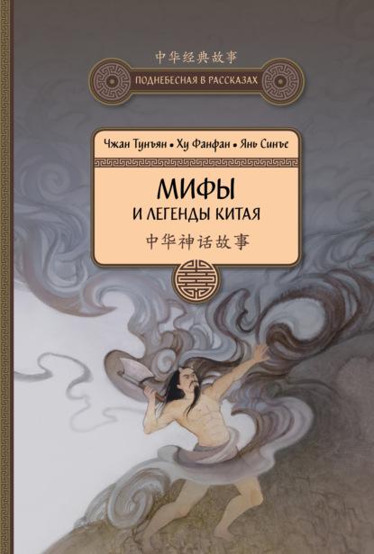 Чжан Тунъян Мифы и легенды Китая мифы предания и легенды острова пасхи