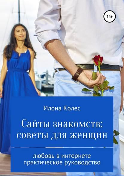 Илона Владимировна Колес Сайты знакомств: советы для женщин