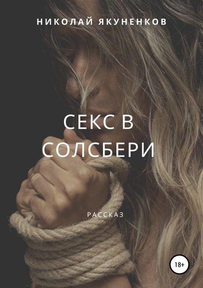 Фото - Николай Анатольевич Якуненков Секс в Солсбери солсбери м спящий принц