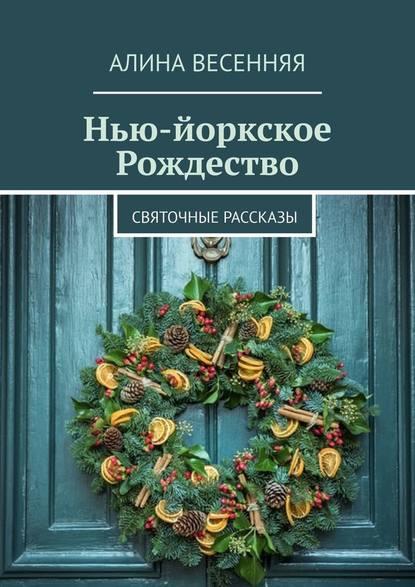 Алина Весенняя Нью-йоркское Рождество. Святочные рассказы алина весенняя звезда