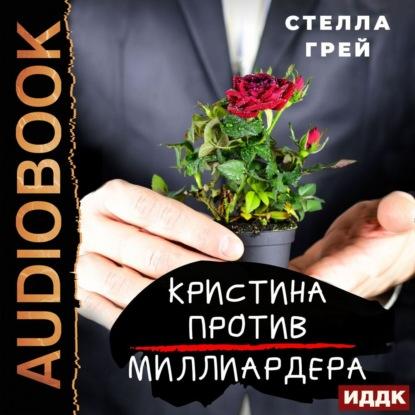 книга кристина против миллиардера читать онлайн бесплатно