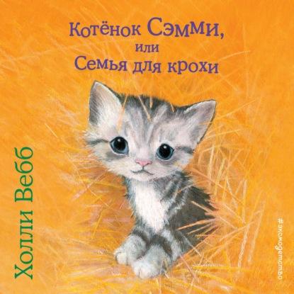 Вебб Холли Котёнок Сэмми, или Семья для крохи (выпуск 31) обложка