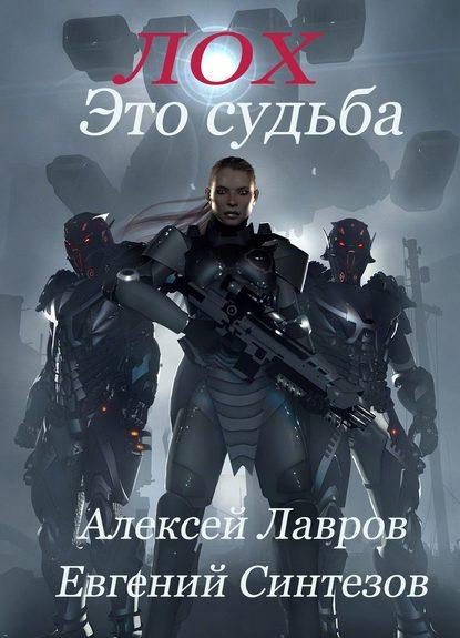 Лох это судьба - Алексей Лавров