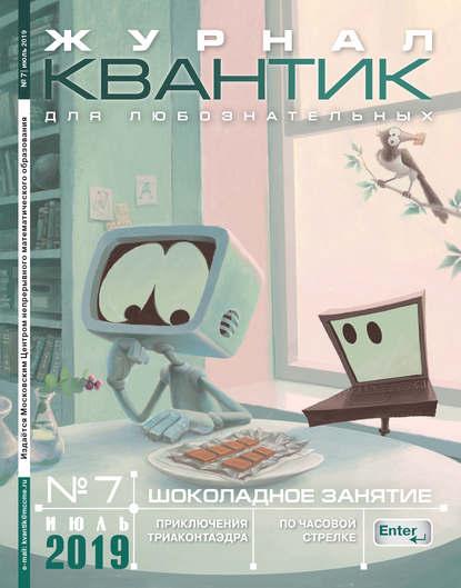 Группа авторов Квантик №07/2019 квантик 5 май 2014