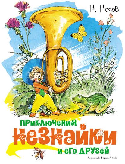 Николай Носов Приключения Незнайки и его друзей николай носов приключения незнайки и его друзей