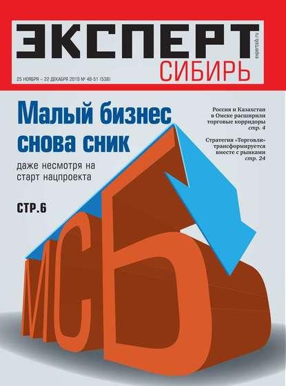Эксперт Сибирь 48-51-2019