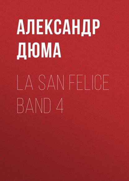 Фото - Александр Дюма La San Felice Band 4 александр дюма la san felice tome 06