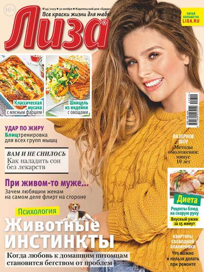 Отсутствует Журнал «Лиза» №49/2019 отсутствует журнал лиза 49 2019
