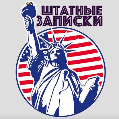 Илья Либман Автомобильная Америка, роль и значение семейного авто в США - часть вторая. илья либман историческая реконструкция в сша как серьезнейшее хобби
