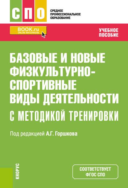 читать бесплатно книги новые виды