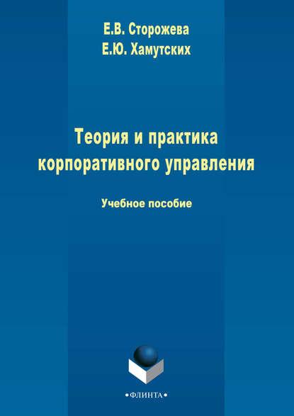 Е. В. Сторожева Теория и практика корпоративного управления