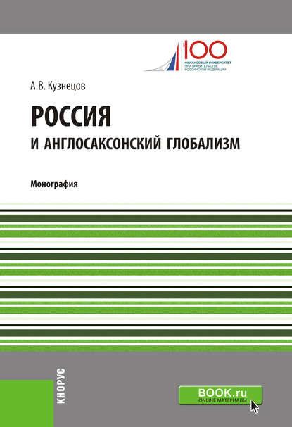 Алексей Владимирович Кузнецов Россия и англосаксонский глобализм а с диденко математические основы финансовой экономики