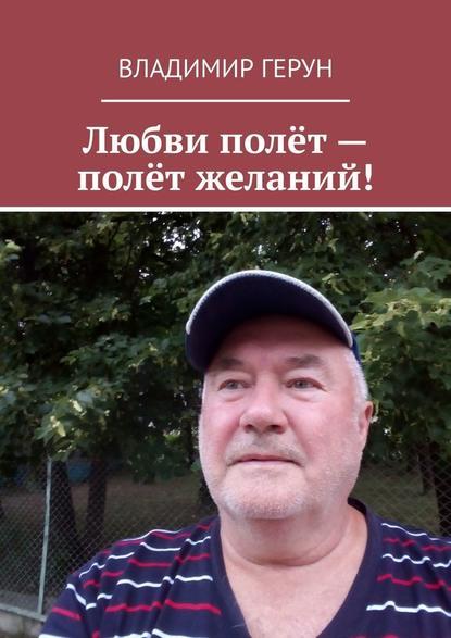 Владимир Герун Любви полёт– полёт желаний! полёт page 5