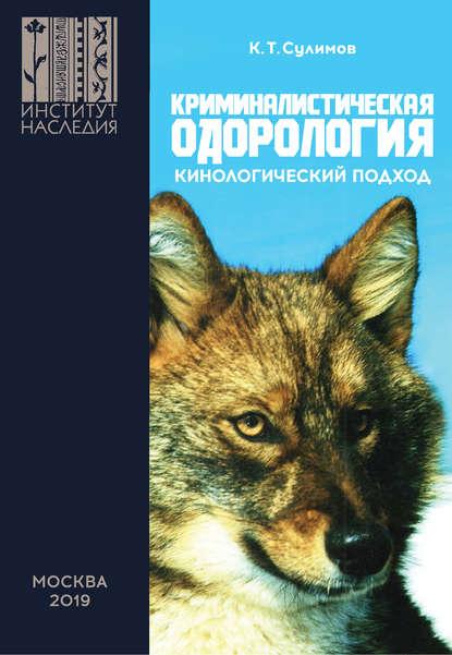 Криминалистическая одорология. Кинологический подход К. Т. Сулимов