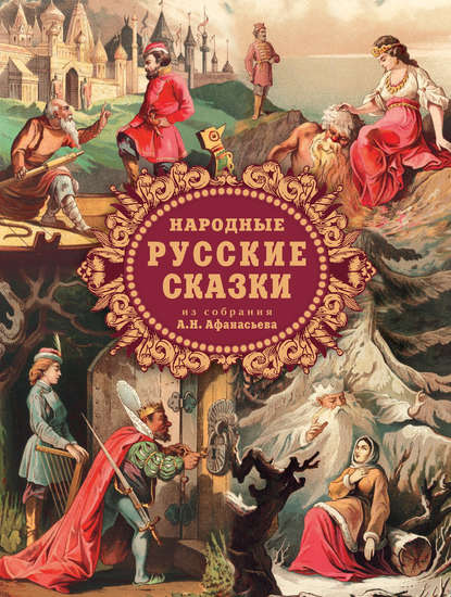 А. Н. Афанасьев Народные русские сказки из собрания А. Н. Афанасьева