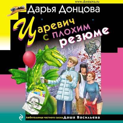 Донцова Дарья Аркадьевна Царевич с плохим резюме обложка