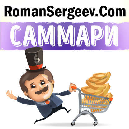 Роман Сергеев Саммари на книгу «Самый великий торговец в мире». Ог Мандино ог мандино самый великий торговец в мире