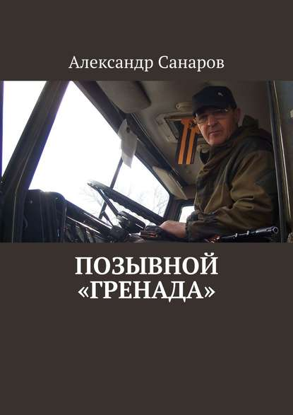 Александр Санаров Позывной «Гренада» калбазов к бронеходчики гренада моя