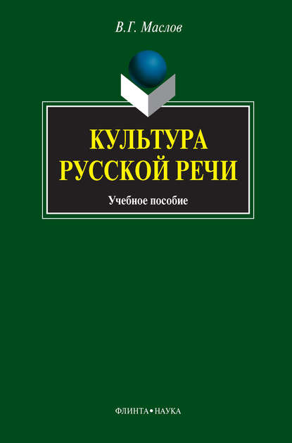 В. Г. Маслов Культура русской речи. Учебное пособие