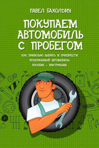 Павел Бахолдин Покупаем автомобиль с пробегом