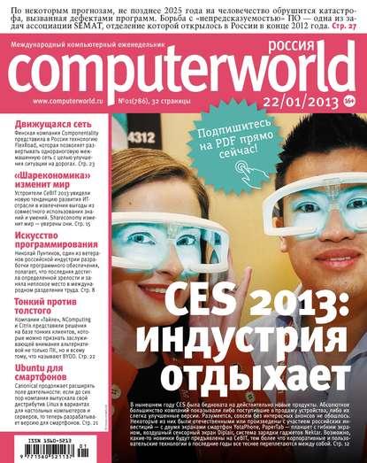 Журнал Computerworld Россия №01/2013