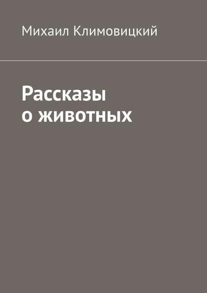 Михаил Климовицкий Рассказы оживотных рассказы о животных