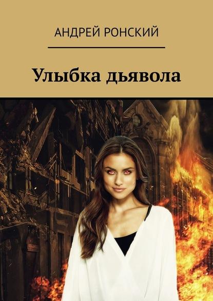 Фото - Андрей Ронский Улыбка дьявола раппапорт х рок семьи романовых мы не хотим и не можем бежать