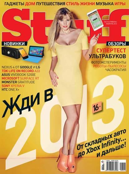 Журнал Stuff №01 02/2013