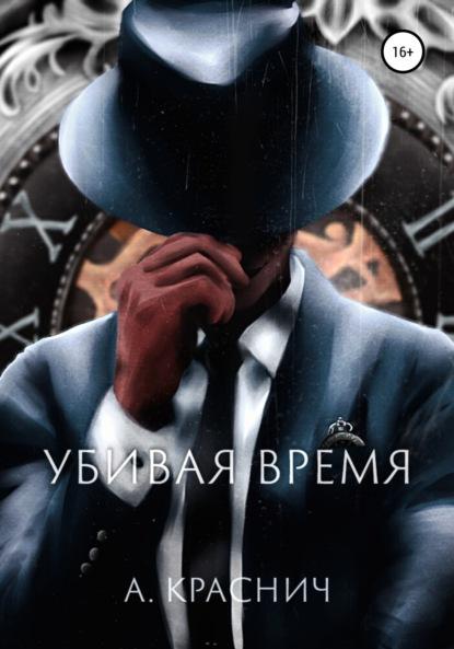 Миша Патмор Убийца времени
