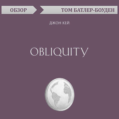 Obliquity. Джон Кей (обзор)