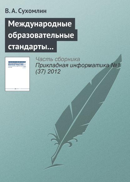 В. А. Сухомлин Международные образовательные стандарты в области информационных технологий