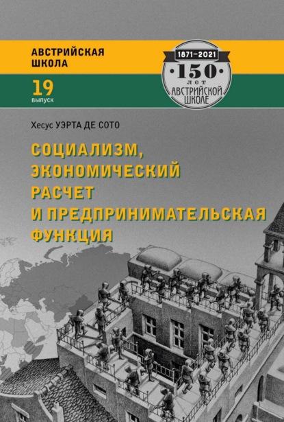 Хесус Уэрта де Сото Социализм, экономический расчет и предпринимательская функция хесус уэрта де сото социализм экономический расчет и предпринимательская функция