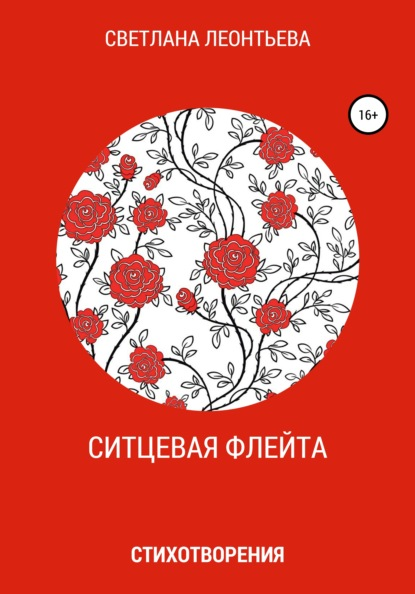 Светлана Геннадьевна Леонтьева Ситцевая флейта