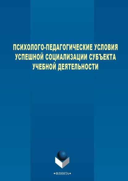 Психолого-педагогические условия успешной социализации субъекта учебной деятельности фото