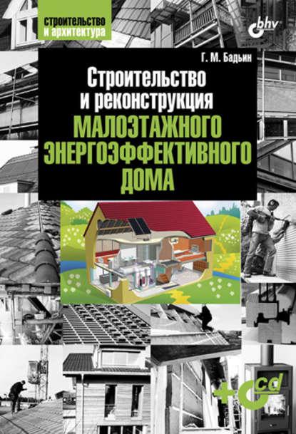 Геннадий Бадьин Строительство и реконструкция малоэтажного энергоэффективного дома