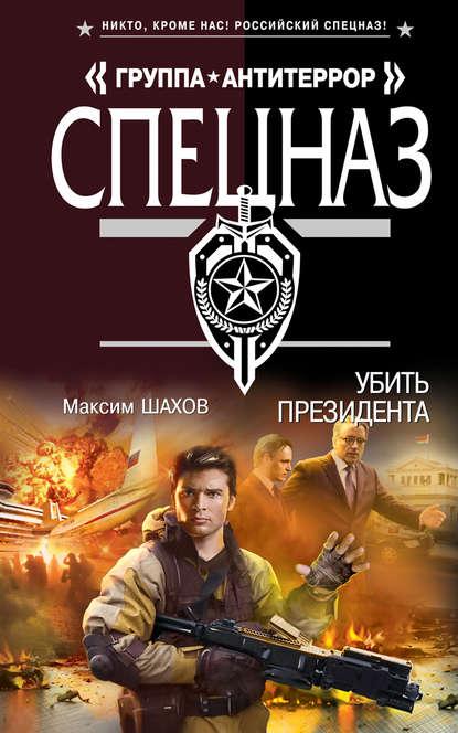 Фото - Максим Шахов Убить президента максим шахов принцип домино
