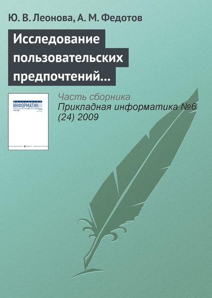 Ю. В. Леонова Исследование пользовательских предпочтений для управления Интернет-трафиком организации