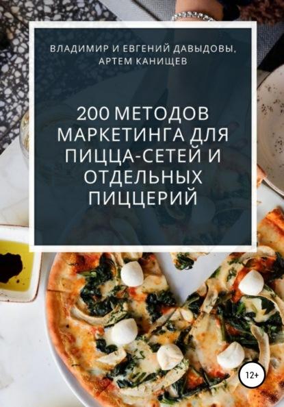 Фото - Владимир Давыдов 200 методов маркетинга для пицца-сетей и отдельных пиццерий владимир давыдов пицца бизнес пиццерия служба доставки производственный комплекс