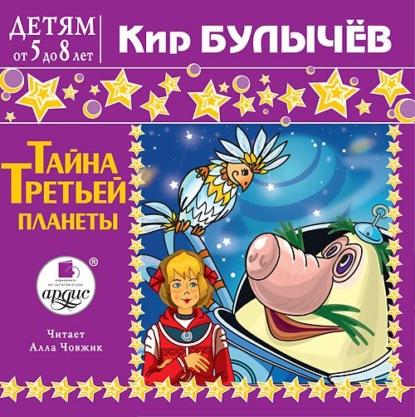Кир Булычев Тайна третьей планеты булычев к алиса селезнёва и тайна третьей планеты