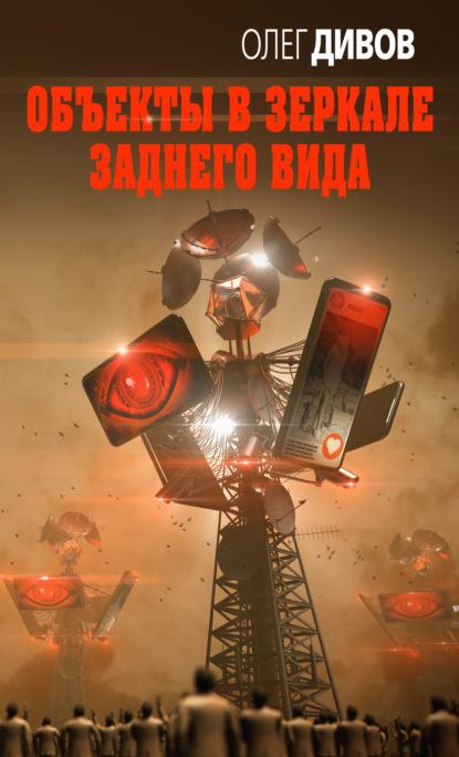 Олег Дивов — Объекты в зеркале заднего вида