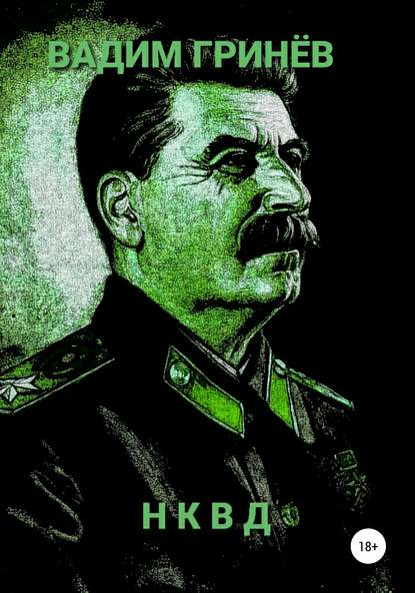 Вадим Гринёв НКВД вадим гринёв мгб