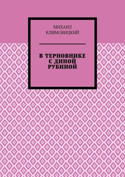 бесплатно читать книги рубиной