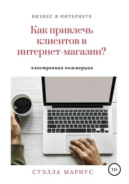 Стэлла Мариус Как привлечь клиентов в интернет-магазин?