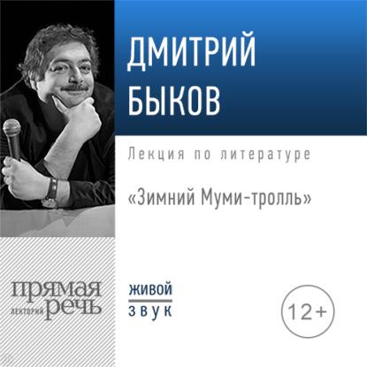 Дмитрий Быков Лекция «Зимний Муми-тролль» махаон сказка когда прилетит комета туве янссон