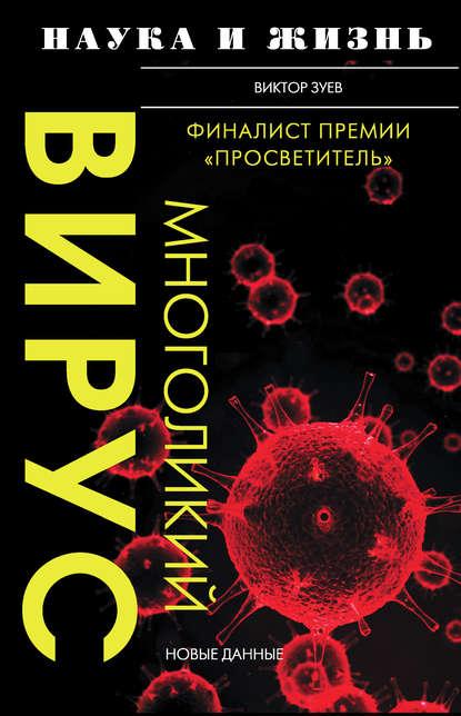 Фото - Виктор Зуев Многоликий вирус зуев виктор абрамович многоликий вирус тайны скрытых инфекций