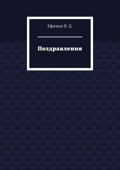 Н. Д. Ефимов Поздравления