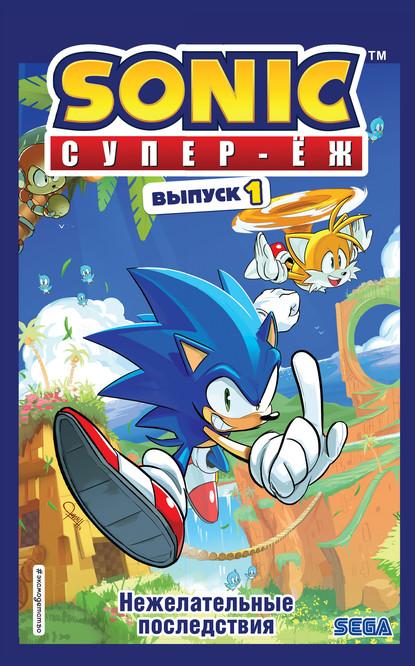 Sonic. Супер-Ёж. Нежелательные последствия. Комикс. Выпуск 1