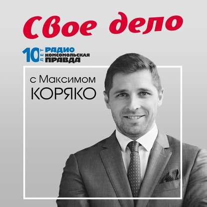 Радио «Комсомольская правда» Спортивные магазины как выгодный бизнес