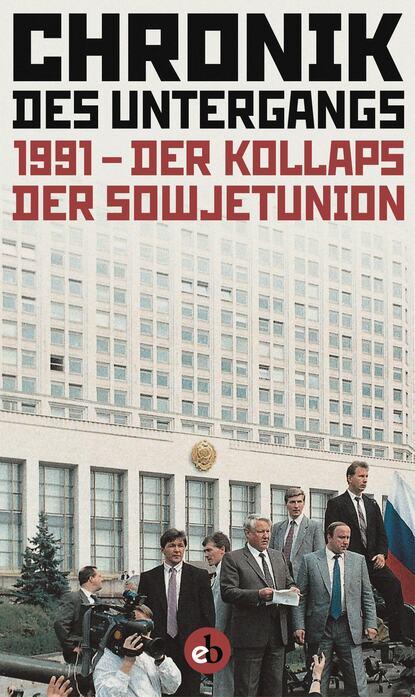 Фото - Anonym Chronik der Untergangs deutsche chronik 1933 1945