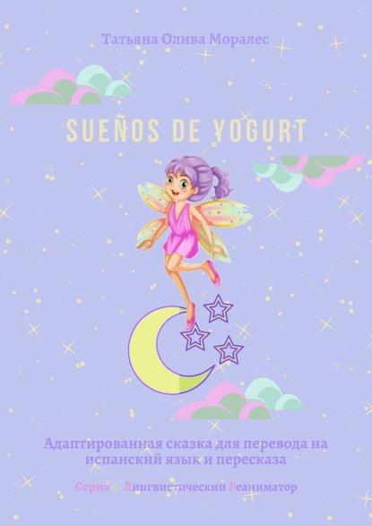 Sueños de yogurt. Адаптированная сказка для перевода